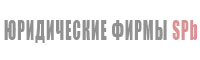 Юридическая фирма САНКТ-ПЕТЕРБУРГСКИЙ ПРАВОВОЙ ЦЕНТР, адрес, телефон